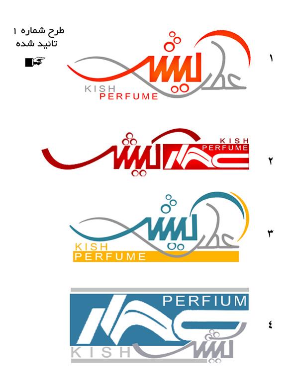 تارنمای شخصی سید روح اله راستگوفر - طراحی لوگو شرکت عطر کیش (نهران)طراحی لوگو شرکت عطر کیش (نهران). طرح اولی تایید شد