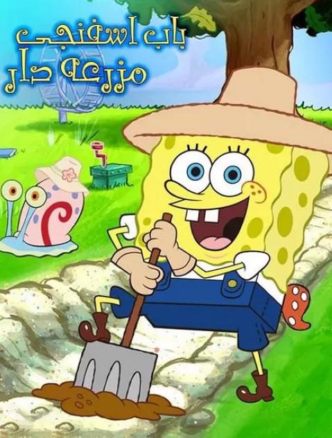 دانلود انیمیشن SpongeBob: FarmerBob