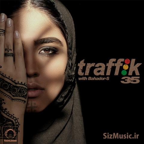 ریمیکس زیبای Traffik Episode 35 از Dj Bahador (رادیو جوان)