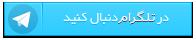 به جمع هواداران ما در تلگرام بپیوندید