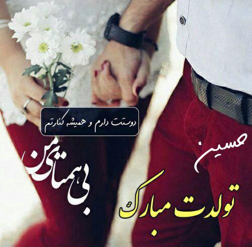 عکس و متن نوشته تبریک تولد اسم حسین