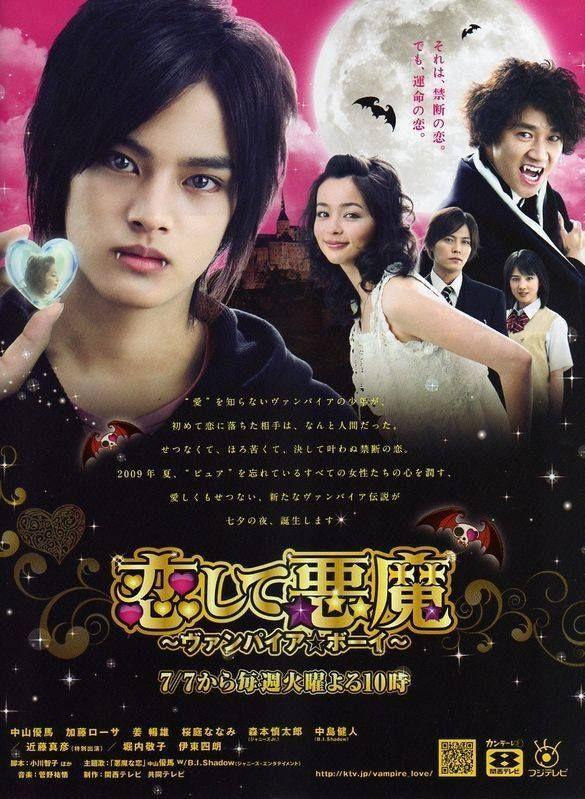 سریال ژاپنی پسر خون آشام2009 Koishite Akuma Vampire Boy