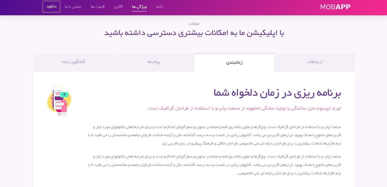 دانلود رایگان قالب HTML- MobApp