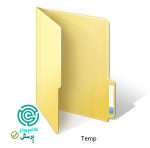 فایلهای موقت