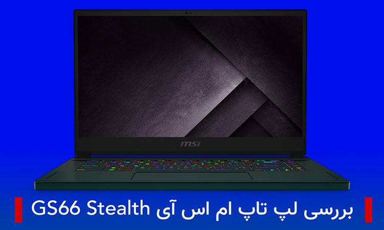 بررسی لپ تاپ گیمینگ ام اس آی GS66 Stealth