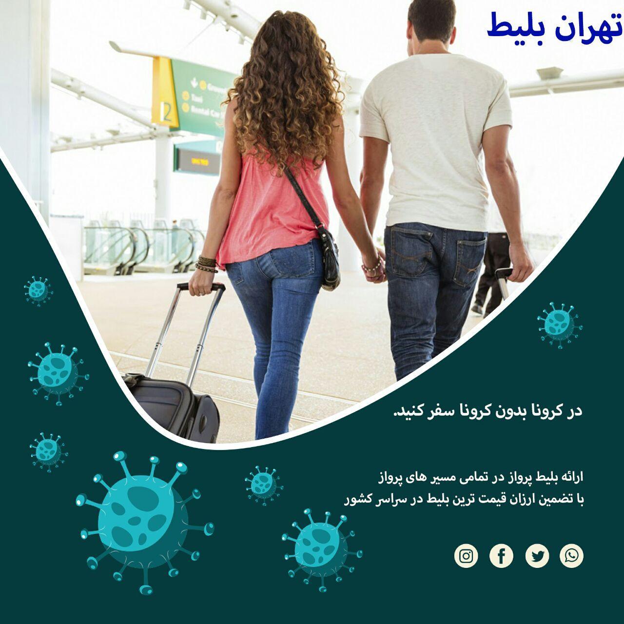 بهترین زمان خرید بلیط هواپیما آبادان به تهران