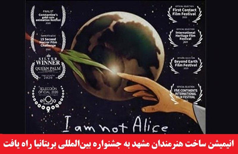 هنری/ انیمیشن ساخت مشهد به جشنواره بینالمللی بریتانیا راه یافت