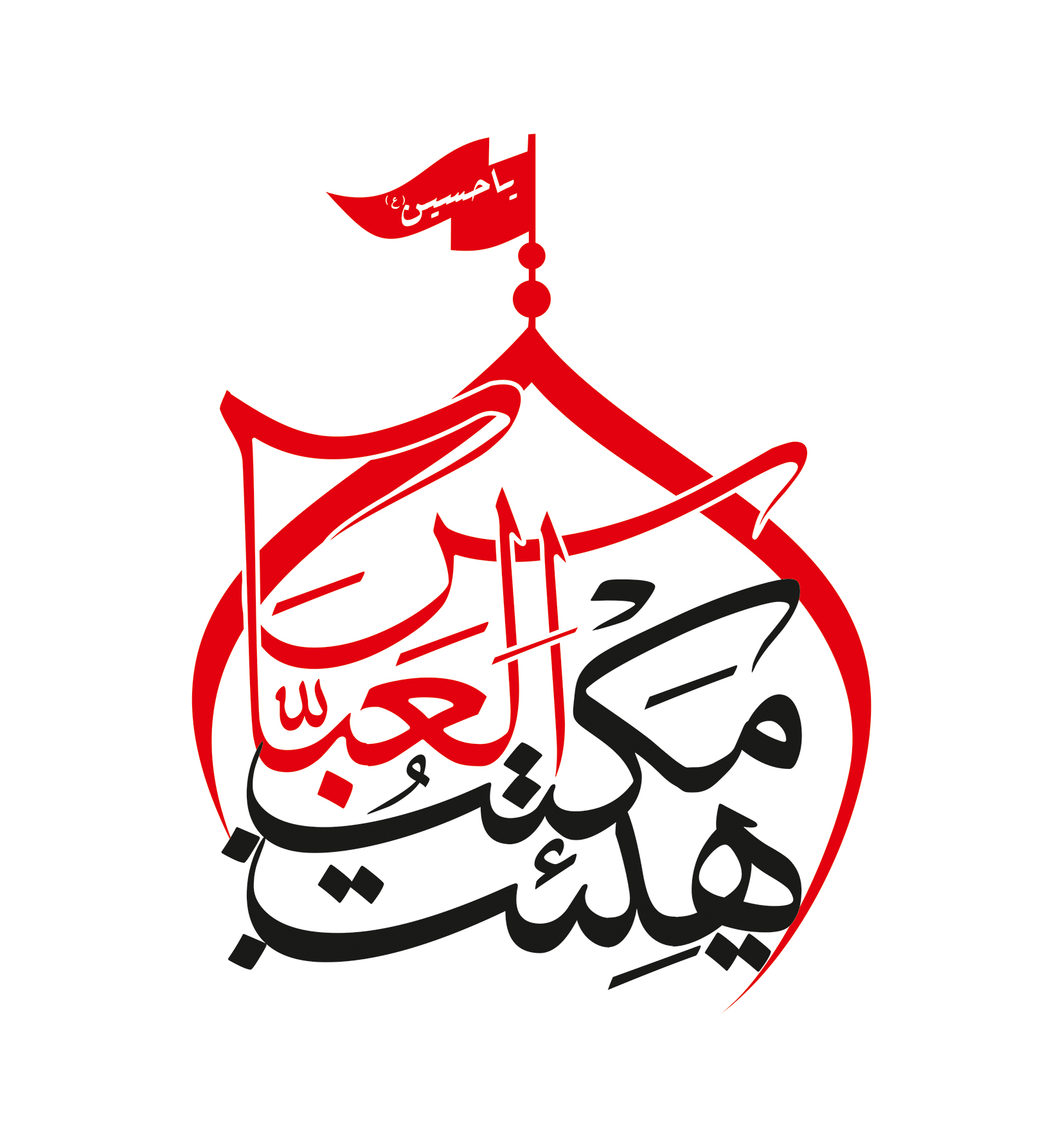 فایل صوتی مراسم جشن میلاد پیامبر اکرم (ص) و امام صادق (ع)