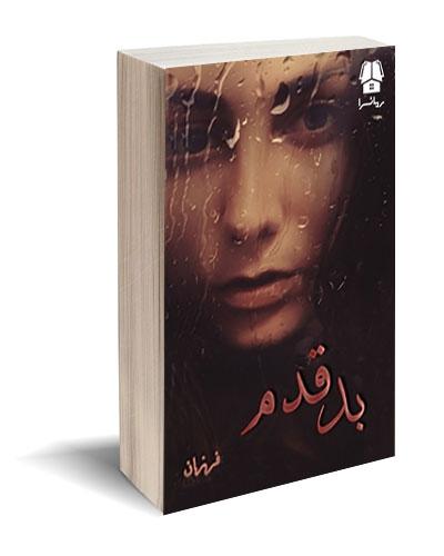 رمان عاشقانه و جدید بد قدم با فرمت PDF و آندروید apk
