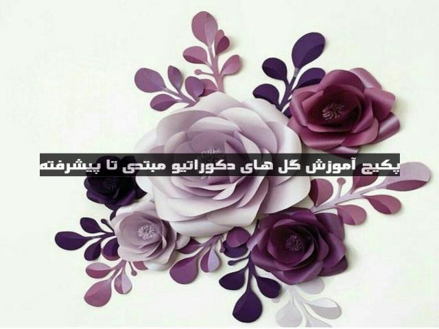 گل کاغذی برای دیوار