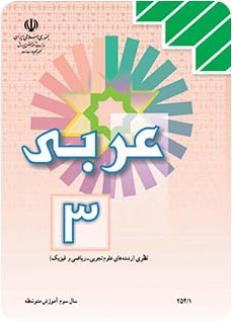پاسخ سوالات امتحان نهایی عربی 3 سوم تجربی و ریاضی 17 شهریور 95