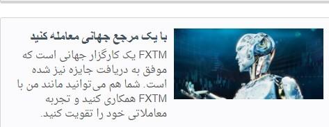 به برنامه سرمایهگذاری FXTM بپیوندید.