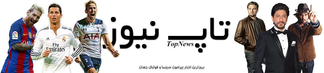 تاپـــــــــ نیوز