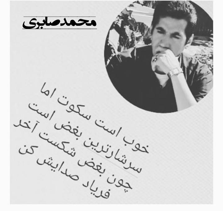 محمد صابری. عکس نوشته.ادبیلت.قلم سیاه.1396