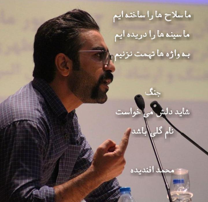 محمد افندیده. ادبیات. عکس نوشته. قلم سیاه. 1396