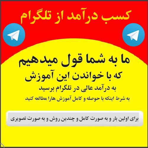 پکیج کسب درامد از تلگرام
