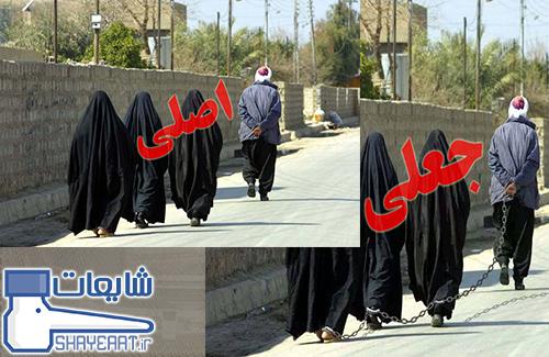 تصویر حرکت زنان مسلمان زنجیر شده پشت سر شوهرشان!