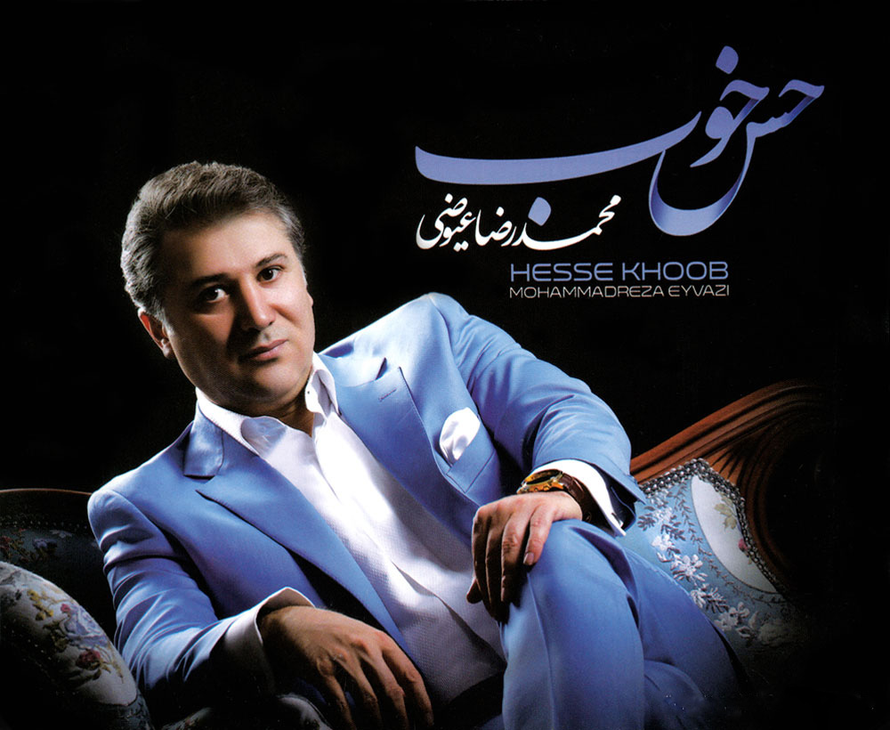 http://uupload.ir/files/k85g_mohammadreza_eyvazi_-_hesse_khoob_01.jpg