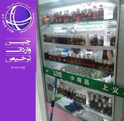 واردات ظرف خالی عطر و لوازم بهداشتی