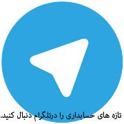 تازه ها در تلگرام
