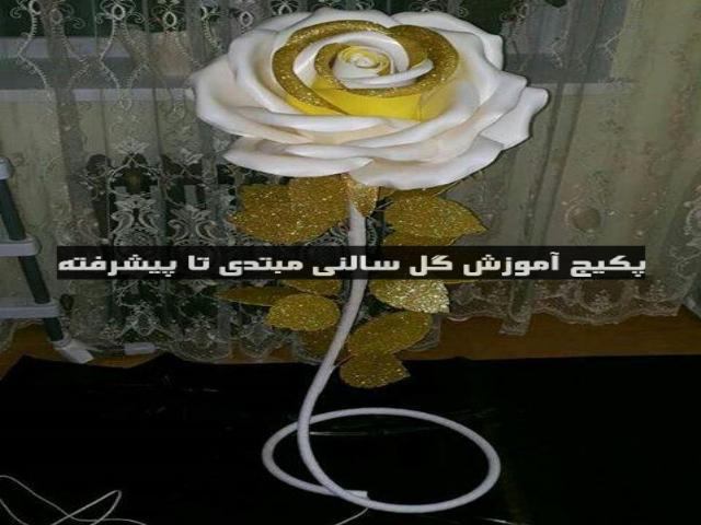 گل دکوراتیو با فوم