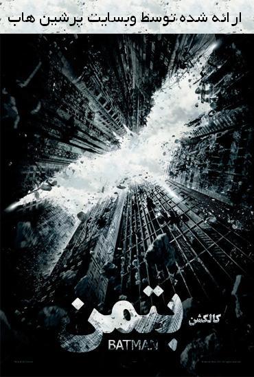 دانلود دوبله فارسي کالکشن فیلم بتمن Batman Collection با لینک مستقیم