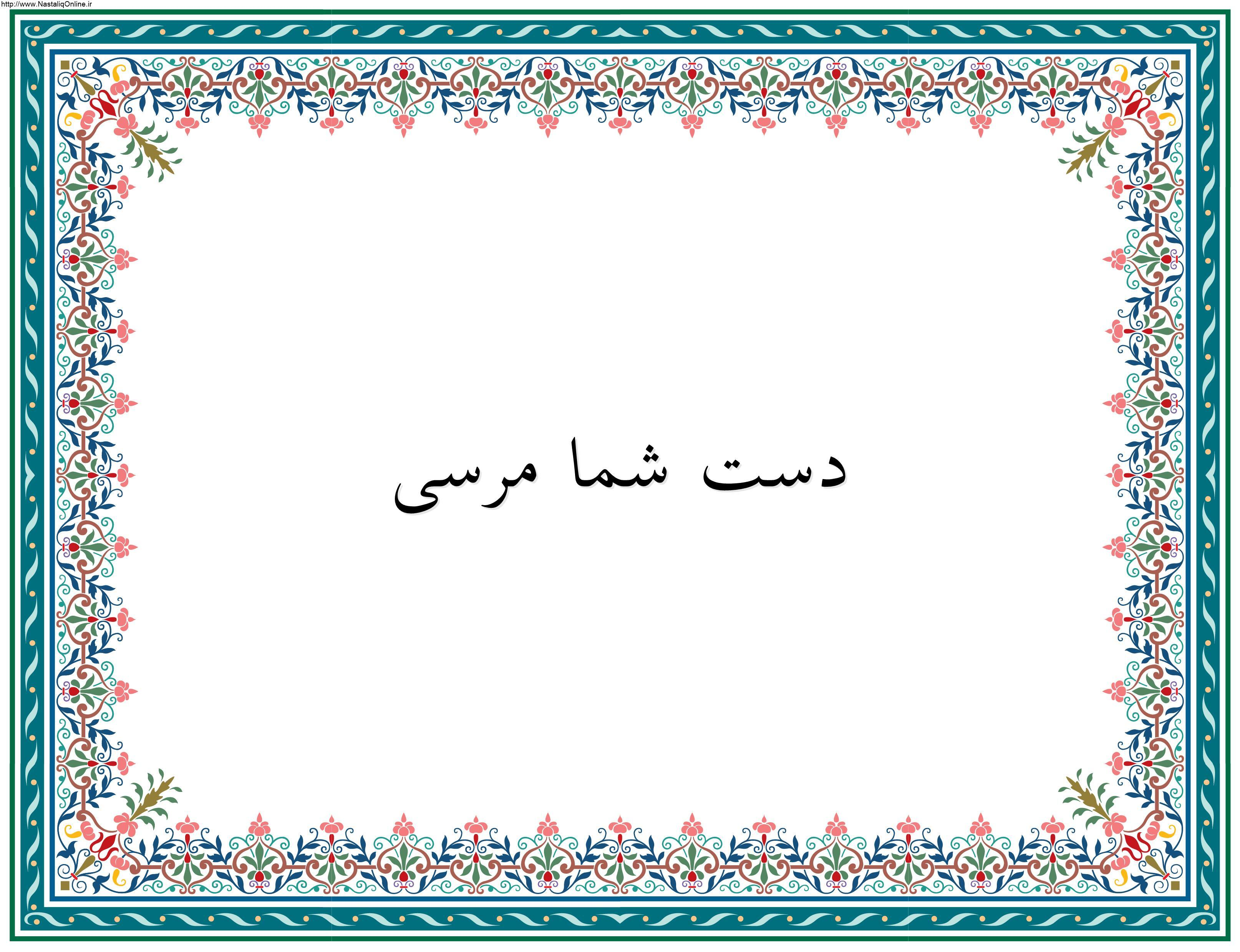 kfe_nastaliqonline.ir-_4_.jpg