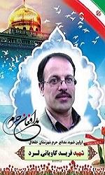 شهید مدافع حرم فرید کاویانی