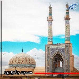 مسجد_جامع_یزد