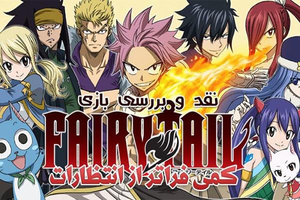 بررسی بازی Fairy Tail