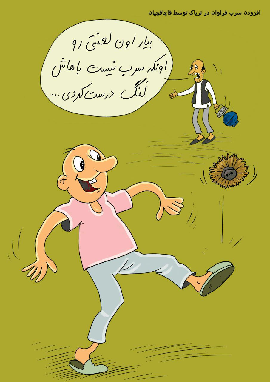 کاریکاتورهای زیبای چاپ شده  آقای عباس ناصری کاریکاتوریست بجنوردی درروزنامه اتفاقیه