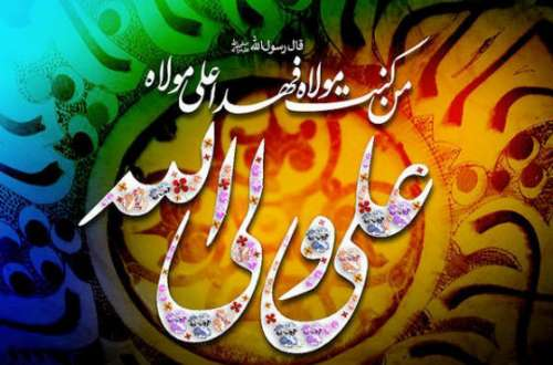 http://uupload.ir/files/kis8_1351299689-eyd_ghadir_09.jpg