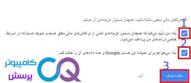 حذف حساب گوگل