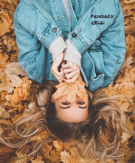 عکس پروفایل دختر با برگ پاییز | عکس دختر با برگ پاییز | پروفایل دخترا دراز کشید روبرگ