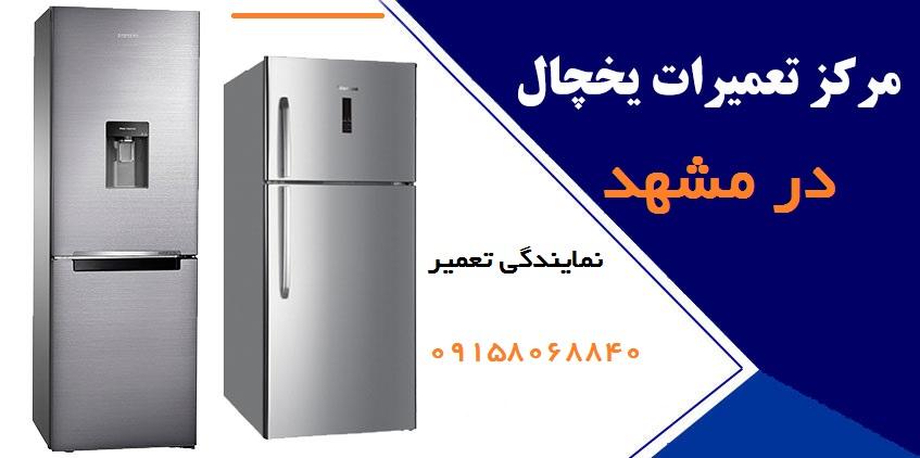 مرکز تعمیرات یخچال هیمالیا در مشهد
