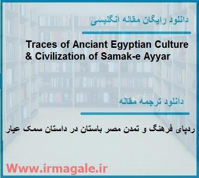 مقاله ترجمه شده اثری از عتیق مصر فرهنگ و تمدن از سمک -E Ayyar