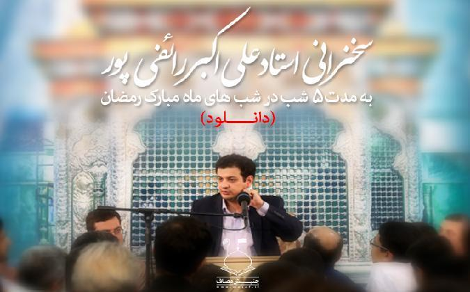 دانلود سخنرانی استاد رائفی پور ماه رمضان94