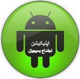اپلیکیشن سایت اجتماع بسیجیان