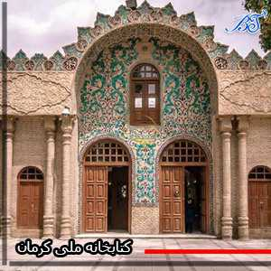 کتابخانه-ملی-کرمان
