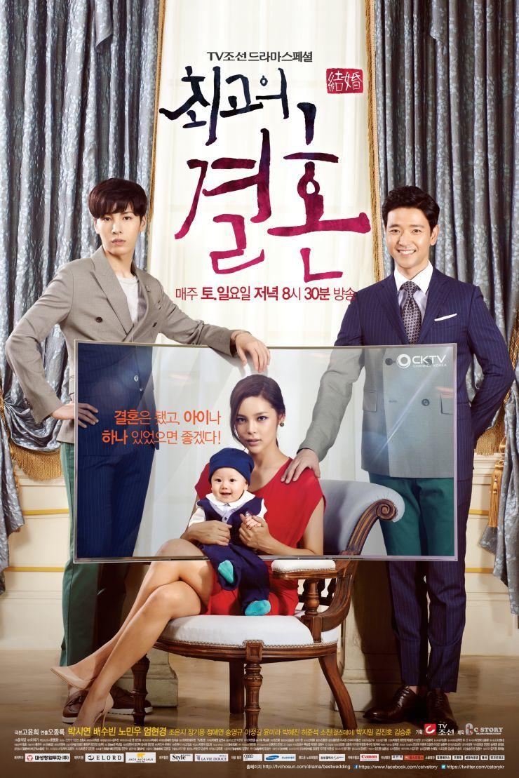 دانلود سریال کره ای عروسی بزرگ The Greatest Wedding 2014 با زیرنویس فارسی کامل و کیفیت خوب