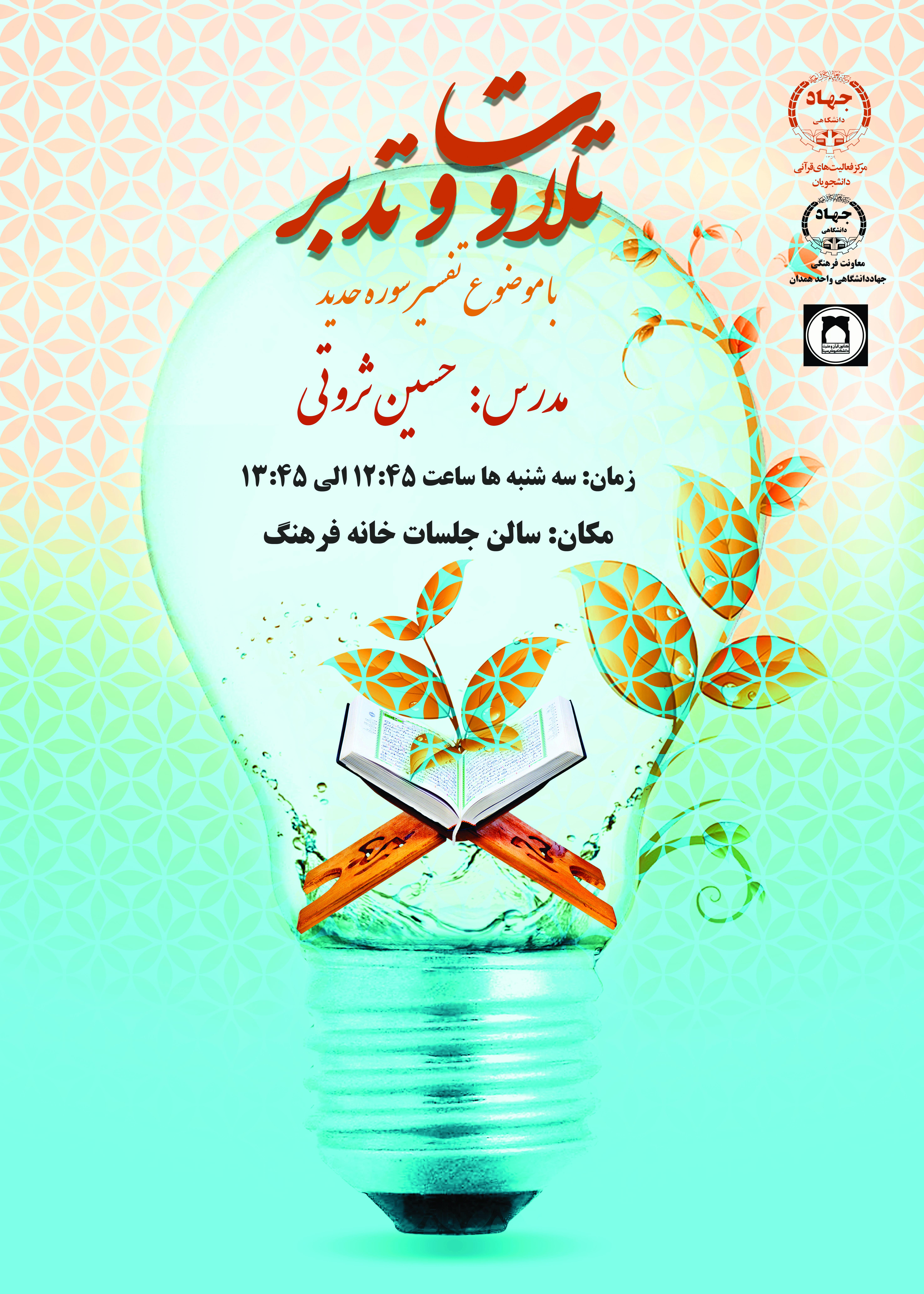 برگزاری کرسی تلاوت و تدبر در قرآن