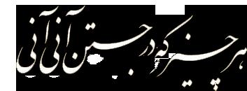 محمد خاتمی ، از ممنوع التصویر تا ممنوع التشییع
