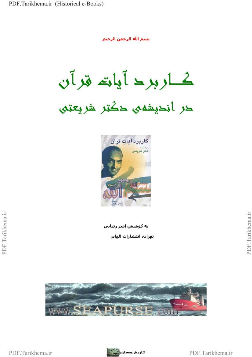 http://uupload.ir/files/krz1_karbord-ayate-qorani-dar-andishe-dr.shariati_-www.efe.jpg