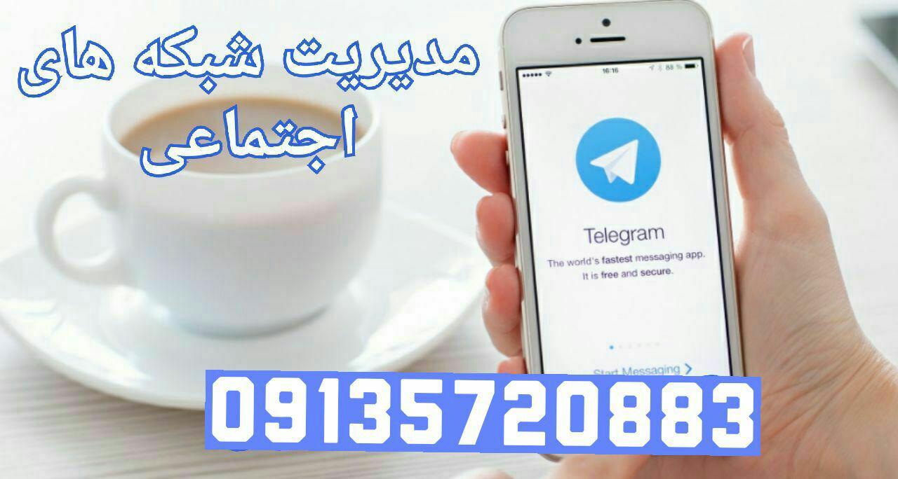 تبلیغات در تلگرام و اینستاگرام