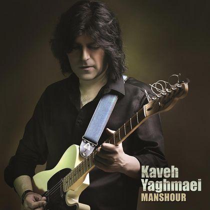 دانلود آلبوم جدید کاوه یغمایی بنام منشور