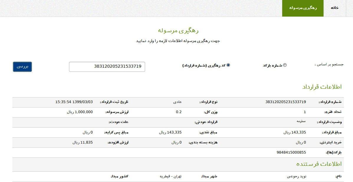 ارسال با پست خصوصی تیپاکس به کرج مهرشهر رزکان نو