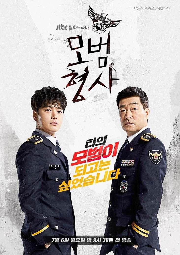 دانلود سریال کره ای کاراگاه نمونه - Exemplary Detective 2020 با زیرنویس فارسی سریال