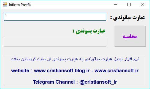 سورس پروژه تبدیل عبارات میانوندی(infix) به پسوندی(<font style=