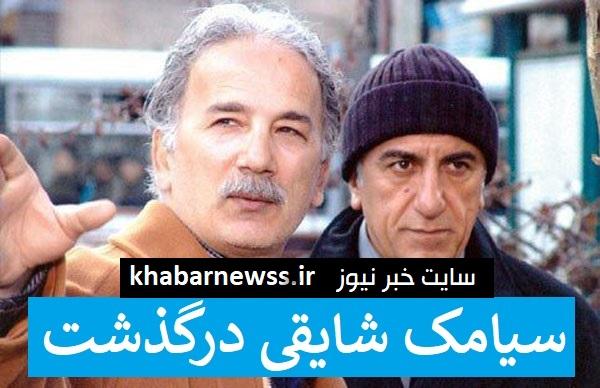 درگذشت سیامک شایقی