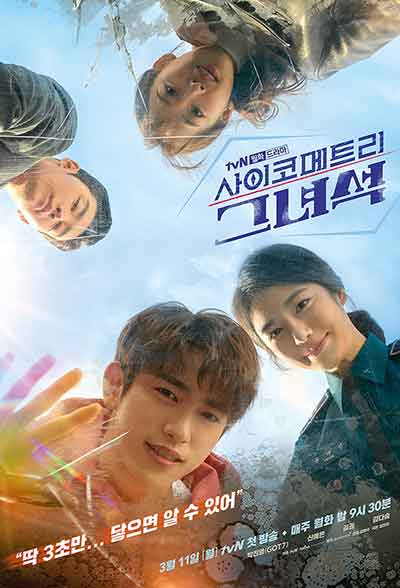 دانلود سریال کره ای پسر روان سنج - He Is Psychometric 2019 - با زیرنویس فارسی سریال